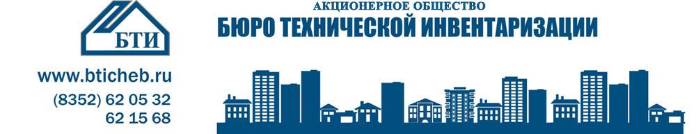 АО «БТИ» Тех. инвентаризация объектов недвижимости, межевание, технические планы и прочие виды кадастровой деятельности.